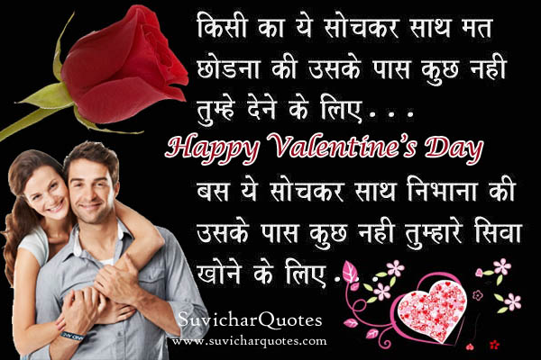 Valentines Day Quotes in Hindi 2