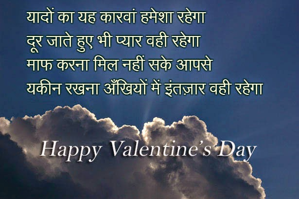 Valentines Day Quotes in Hindi 3