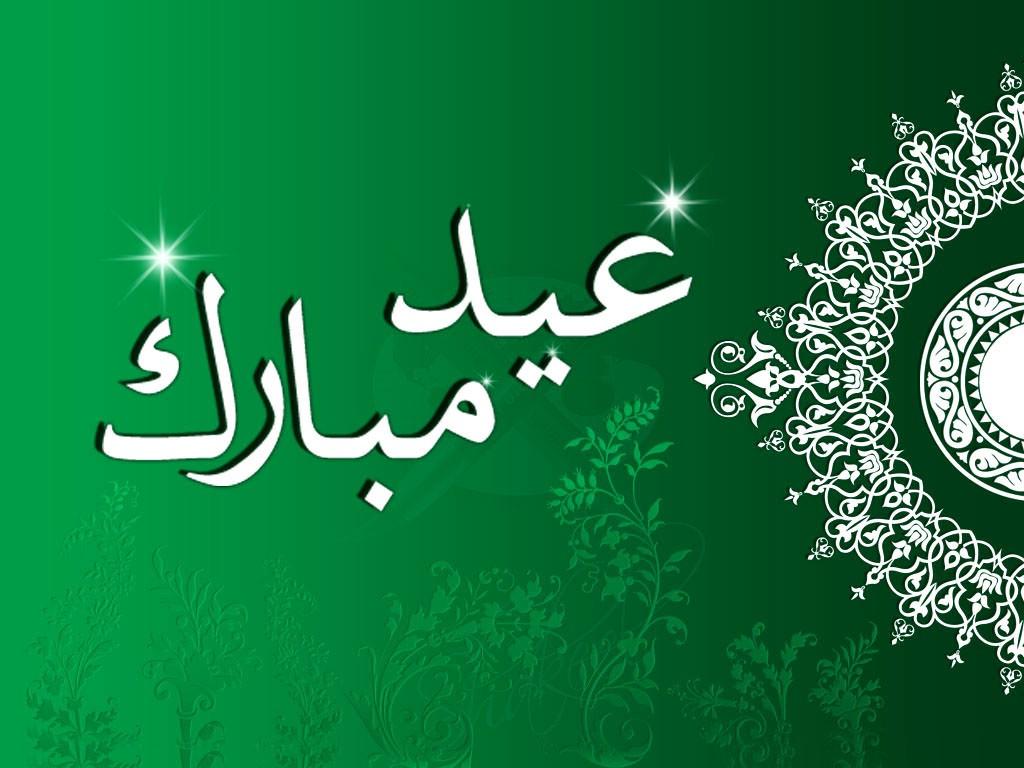 Wallpaper download eid - Eid Mubarak Hd Images Wallpapers Free Download 1