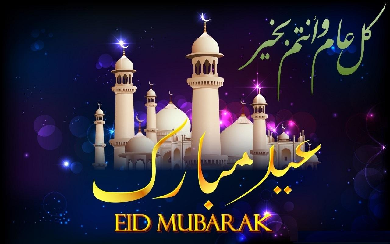 Eid mubarak поздравления картинки 41