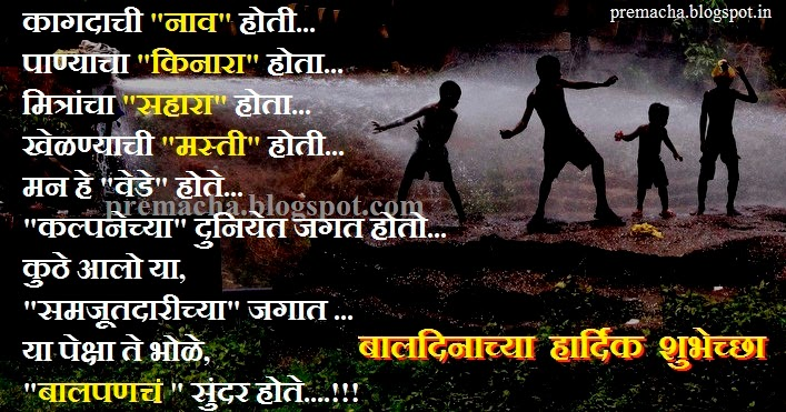 Happy Childrens Day Quotes in Hindi & Marathi