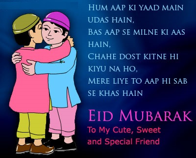 Eid Mubarak HD Images, Greeting Cards 6