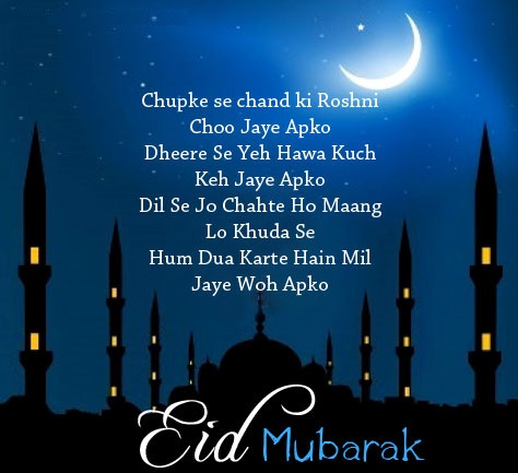Eid mubarak 2016 collection of eid wishes sms messages quotes m4hsunfo