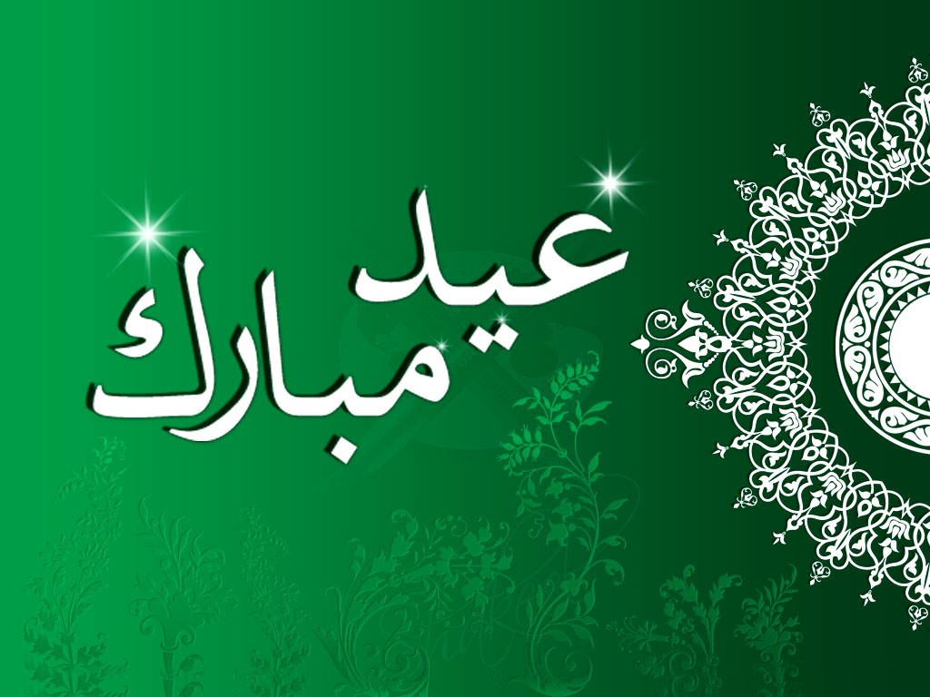 Eid Mubarak HD Images Wallpapers free Download 1