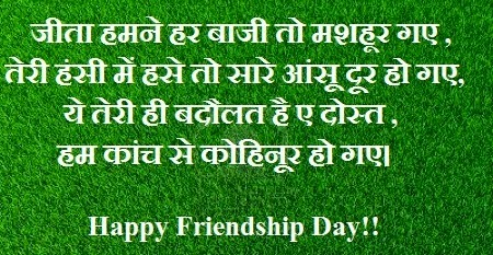 Happy Friendship Day Quotes 2015 in Hindi