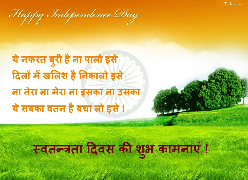 Independence Day Messages, Quotes, & SMS in Hindi