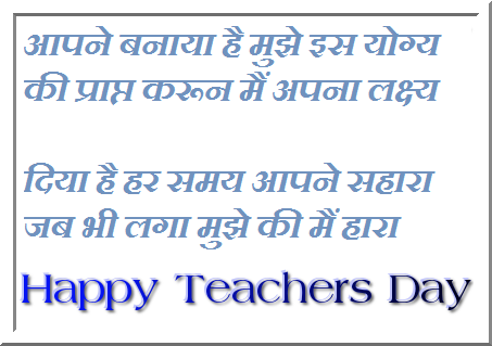 Teachers-Day-quotes-in Hindi