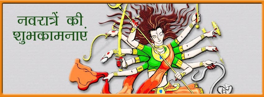 Navratri Durga Maa FB Covers Banners Free Download