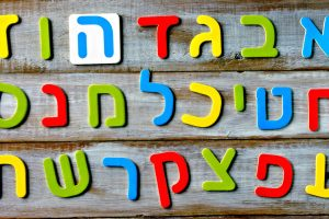 What 5 Things To Think About Hebrew Alphabet