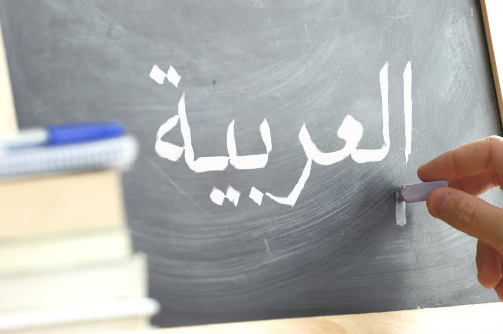 Why Trying To Learn Arabic Language Skills In School Doesn't Work For Most